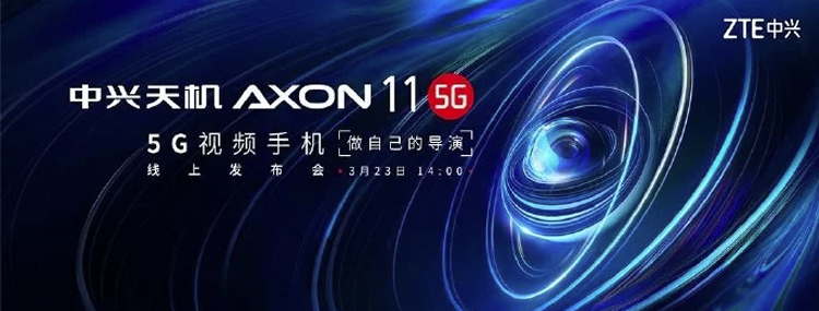 Смартфон ZTE Axon 11 5G дебютирует 23 марта