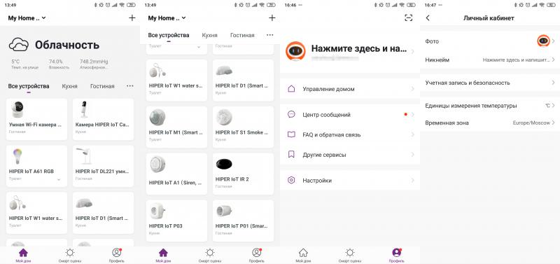 Приложение HIPER IoT