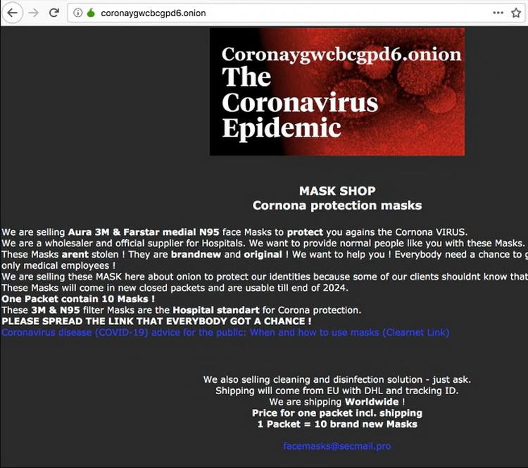 Скриншот сайта, где продают несуществующие защитные маски