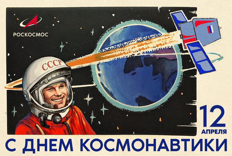 Иллюстрации Роскосмоса