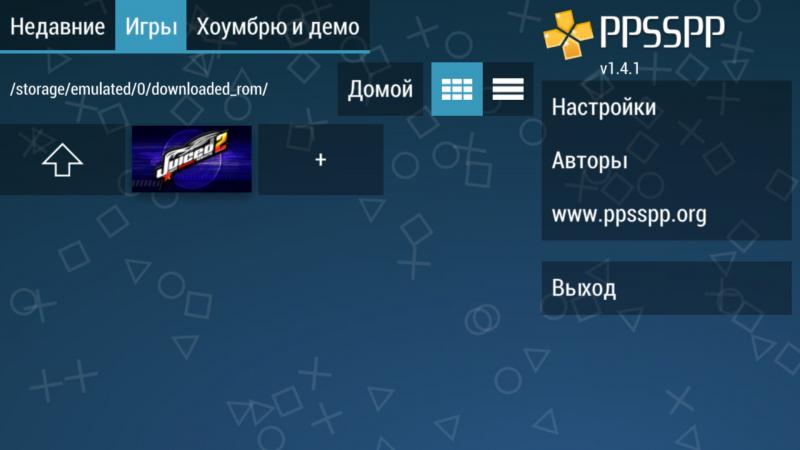 Эмулятор PPSSPP приятно даже просто запускать