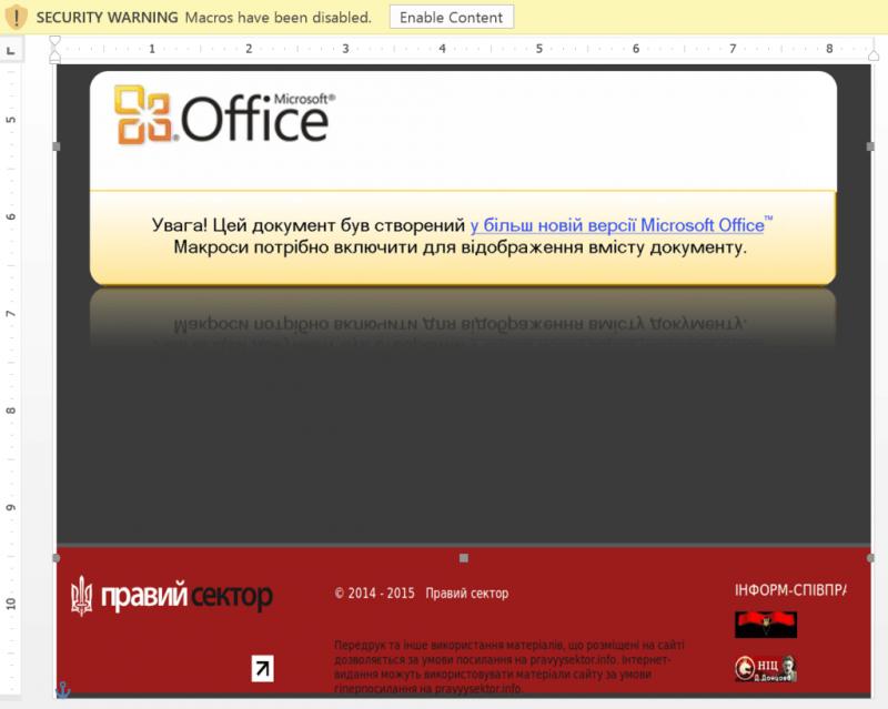 пример фишингового письма, которое группировка BlackEnergy использовала в атаках на Украину. Источник: securelist.com