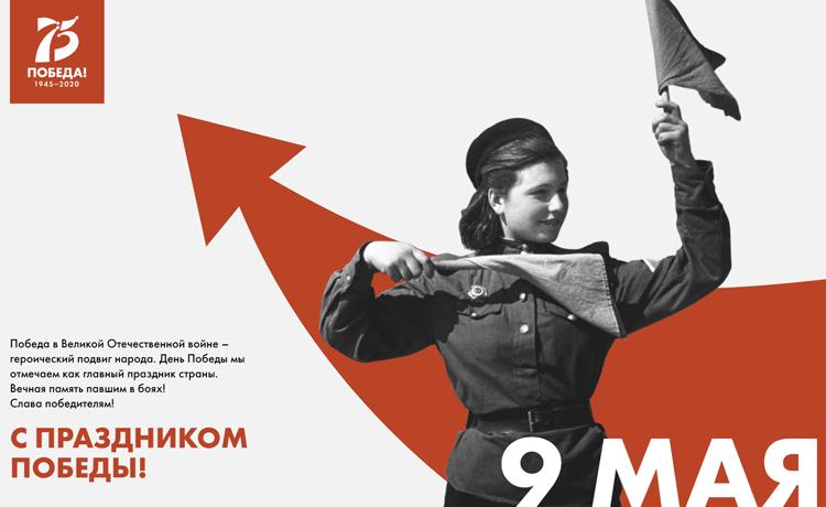Источник изображения: официальный сайт празднования 75-летия Победы may9.ru