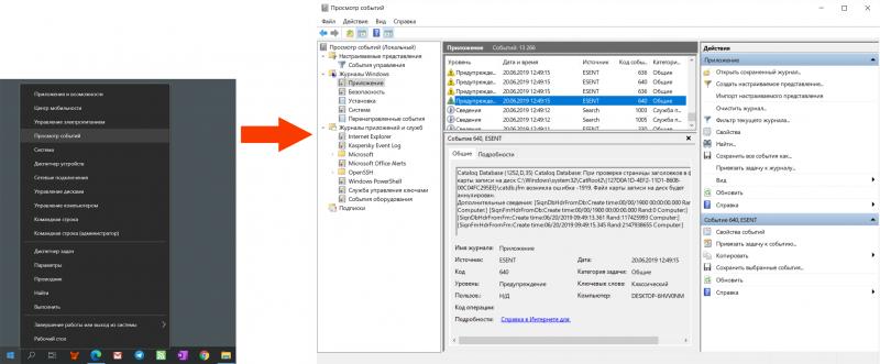 В Windows 10 получить быстрый доступ журналу событий можно, щёлкнув правой клавишей мыши по кнопке «Пуск» либо воспользовавшись комбинацией «Win + X»
