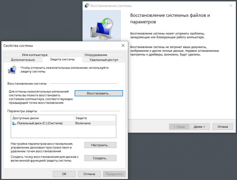 Технология точек восстановления в большинстве случае помогает вернуть Windows в рабочее состояние
