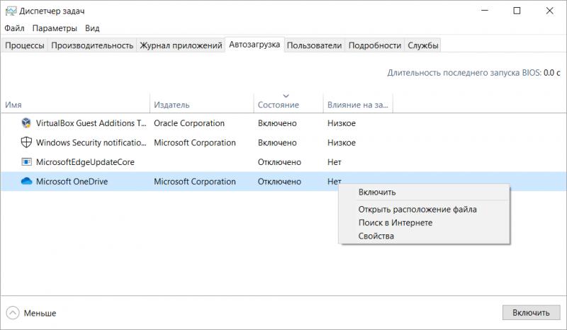 Навести порядок в автозагрузке можно с помощью диспетчера задач Windows