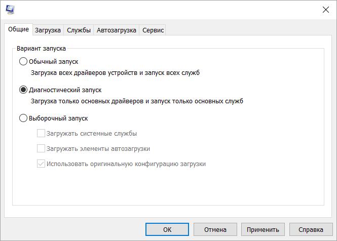 Необдуманные действия в диагностическом режиме работы Windows могут привести к нежелательным последствиям