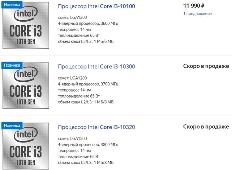 Процессоры Intel Comet Lake-S поступили в продажу в России: цены как Европе
