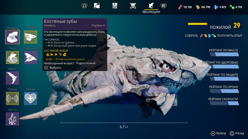 С разными комплектами «брони» меняются не только характеристики, но и внешность акулы
