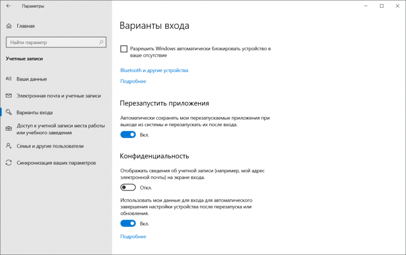 Windows 10 May 2020 Update умеет запоминать запущенные в системе программы и восстанавливать их после перезагрузки ПК