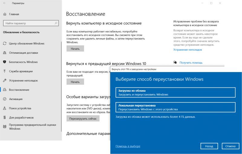 При необходимости переустановить Windows 10 стало намного проще