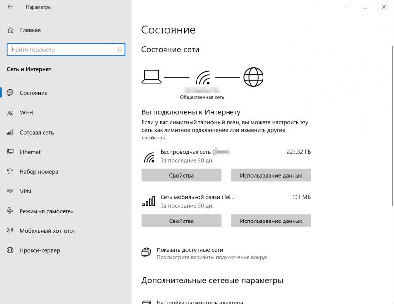 В Windows 10 May 2020 Update появились расширенные средства управления сетевыми подключениями
