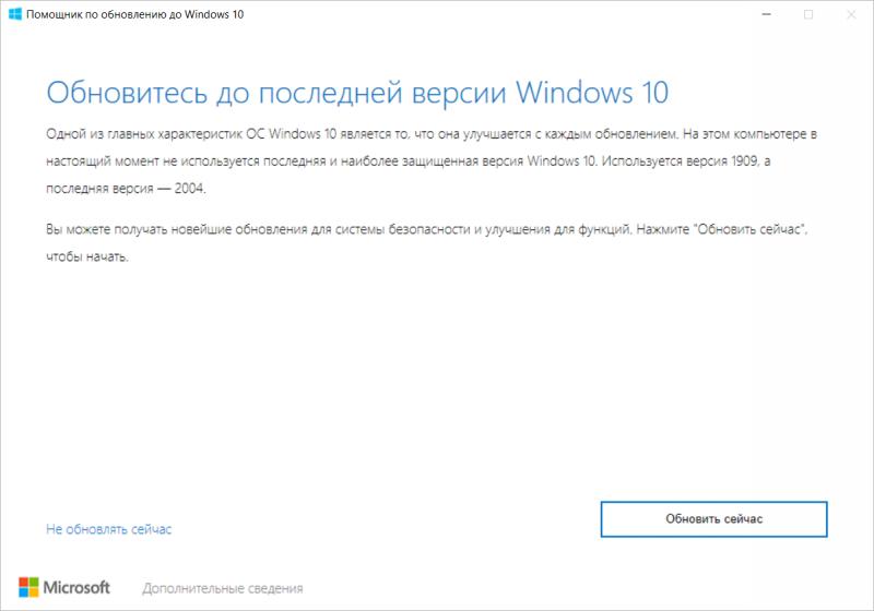 Утилита Update Assistant позволяет принудительно обновить систему до последней версии