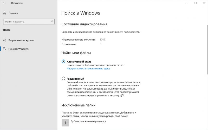 Windows 10 May 2020 Update оптимизирована работа индекса поисковой системы