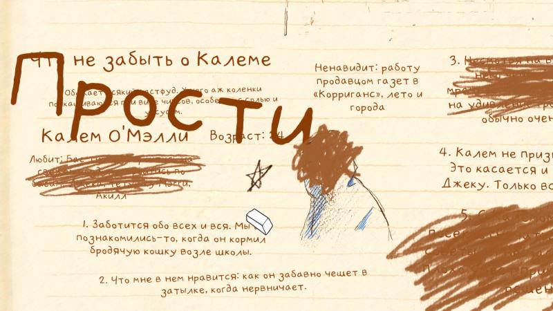 Дневник хранит следы душевного состояния своего автора