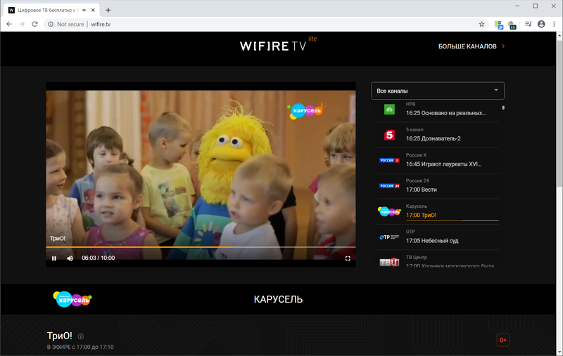 Пользоваться сервисом Wifire TV Lite можно как в браузере...