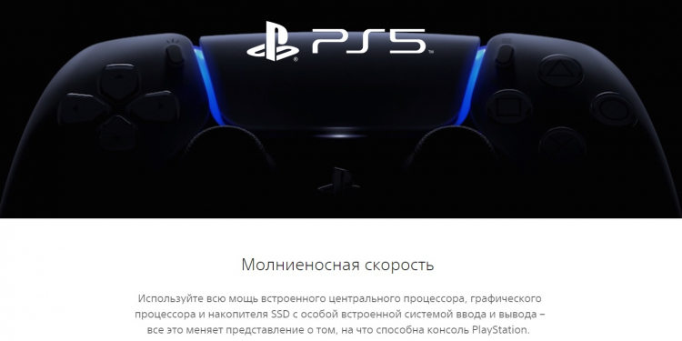 Русскоязычная страница PS5 также поменялась