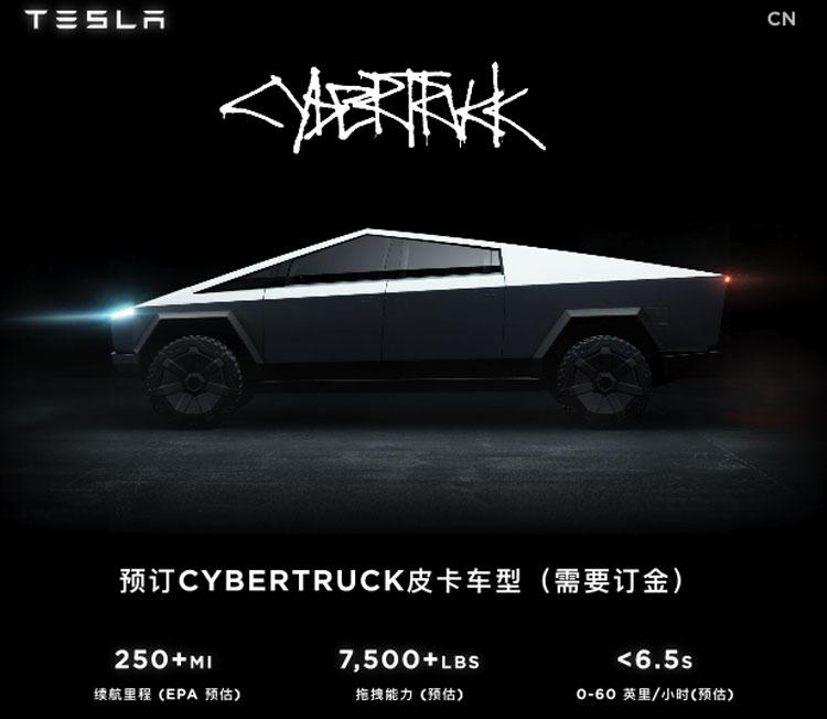 Tesla Cybertruck осваивает китайский