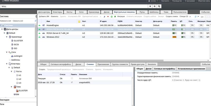 Релиз платформы виртуализации ROSA Virtualization 2.0
