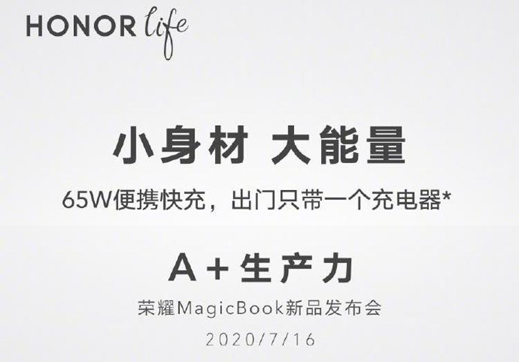 AMD-лэптопы Honor MagicBook получат сверхбыструю 65-Вт подзарядку
