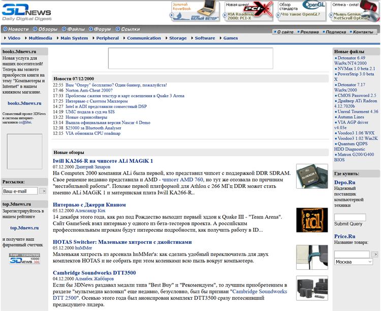 Оригинальный дизайн 3DNews из 1997 года