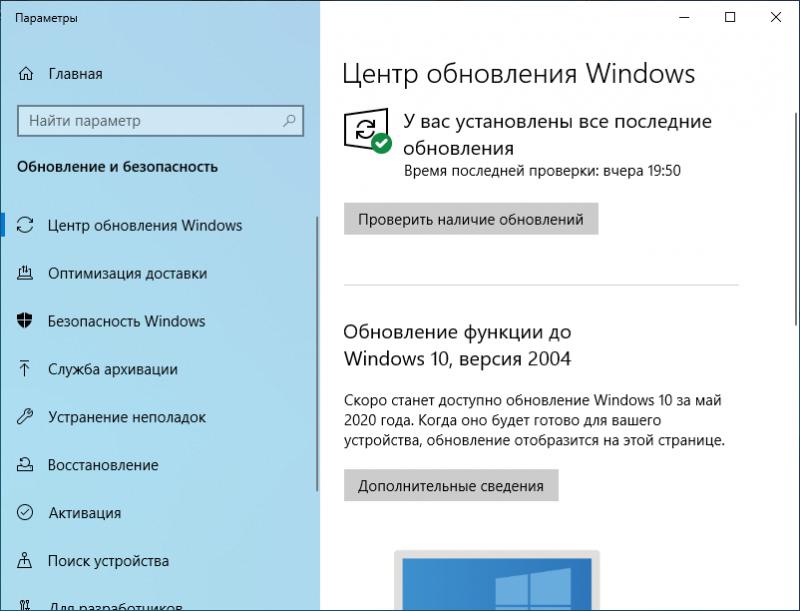 На некоторые ПК по-прежнему невозможно установить обновление Windows 10 May 2020