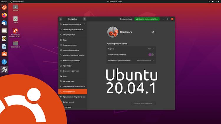 Canonical выпустила Ubuntu 20.04.1 с долгосрочной поддержкой