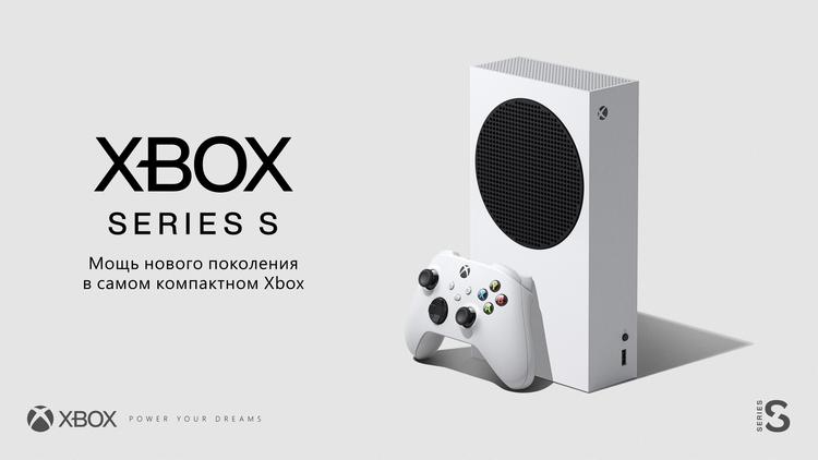 Xbox Series S слабее, чем One X? Новая консоль останется без улучшенной обратной совместимости со старыми играми