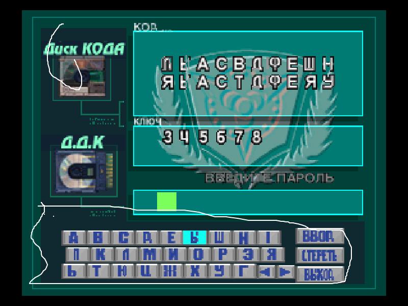 Скриншот с просторов Сети, йо-хо-хо. Из-за того, что пираты переводили ВООБЩЕ всё, головоломки в некоторых играх были непроходимы. Первая Dino Crisis тоже пострадала