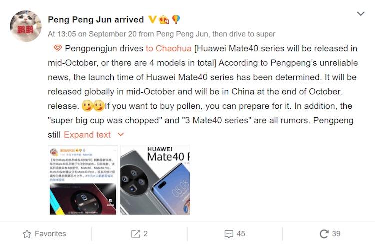 Huawei представит четыре флагманских смартфона в семействе Mate 40