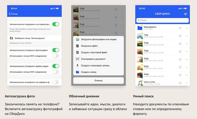 «СберДиск» от SberCloud — облачное хранилище и альтернатива «Яндекс.Диску»