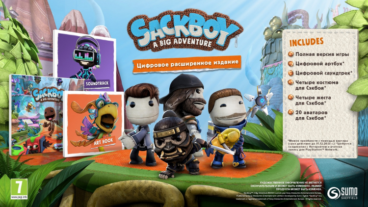 Состав цифрового расширенного издания Sackboy: A Big Adventure