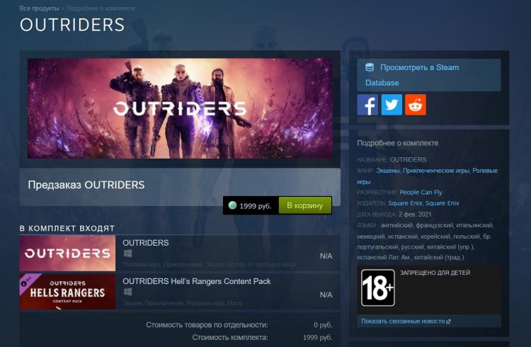 Слухи: релиз как минимум Steam-версии Outriders перенесут на 2 февраля 2021 года