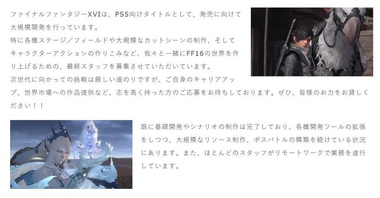 Скриншот с официального сайта Square Enix