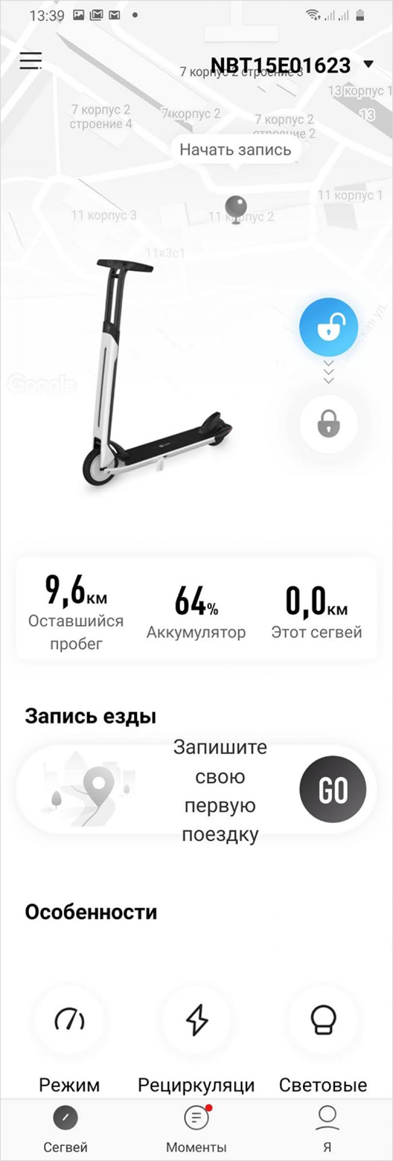 Главный экран мобильного приложения