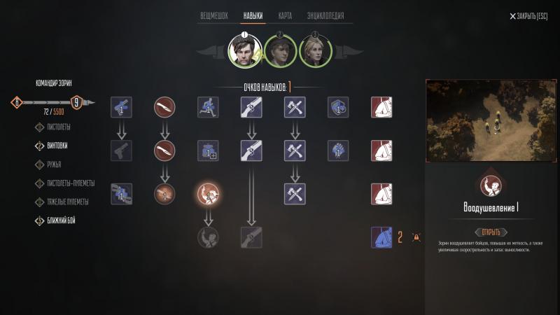 У персонажей есть как уникальные навыки, так и доступные нескольким героям способности: меткость при стрельбе из определённого вида оружия, сильные руки для быстрого перемещения бездыханных тел и так далее