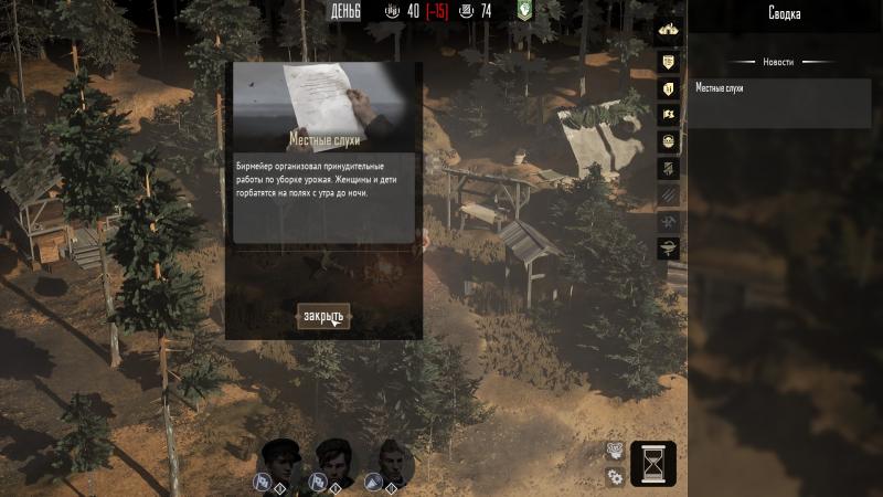 В сводках можно увидеть заметки о действиях врага. Предложенные вылазки будут напрямую связаны с этой информацией, и если их проигнорировать, то на следующий день придёт сводка о последствиях выбора игрока