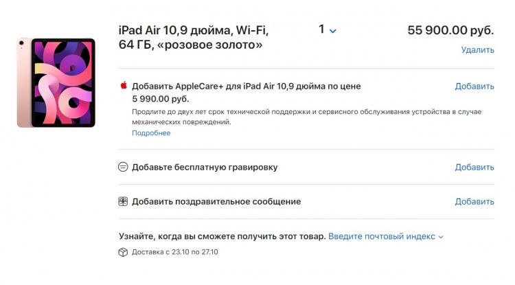"""Apple iPad Air 4 стал доступен для предзаказа в России"""""""