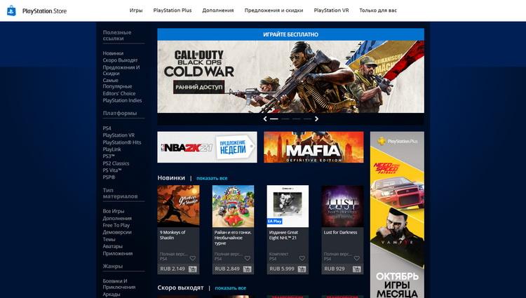 Так PlayStation Store выглядит сейчас