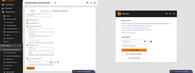 Настройки VPN-подключений и личный кабинет пользователя