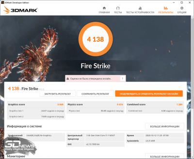 Тест 3DMark Fire Strike (аккумулятор)