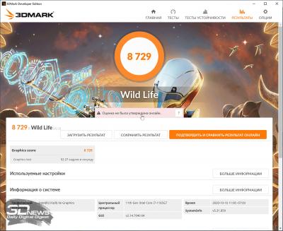 Тест 3DMark Wild Life (аккумулятор)