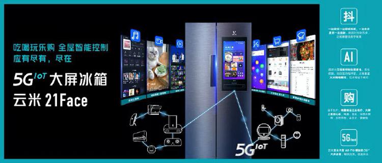 Большой экран, 5G и Wi-Fi 6 по цене $750 — это новый смарт-холодильник экосистемы Xiaomi