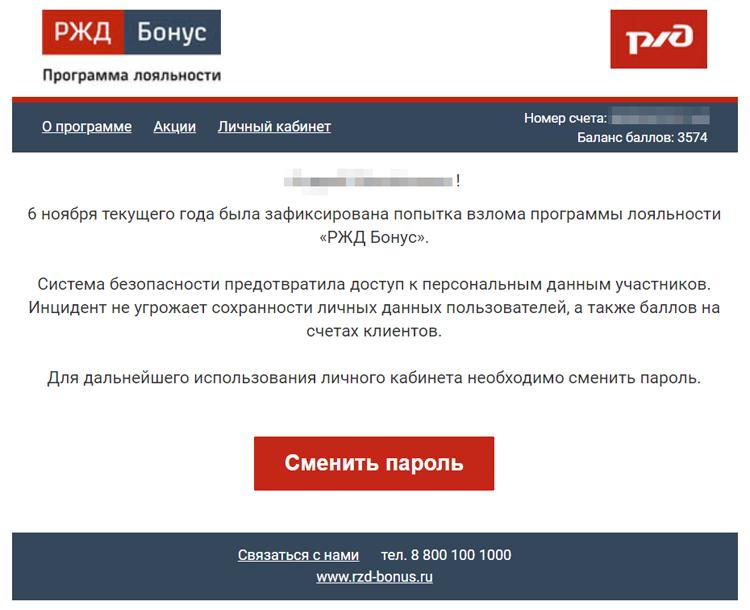 """В Сеть утекли данные 1,3 млн пассажиров РЖД"""""""