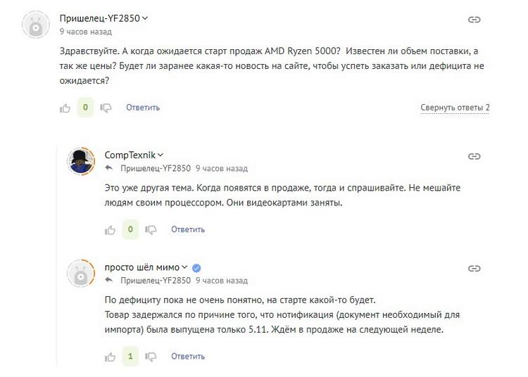 Ситуация с поставками GeForce RTX 30-й серии в Россию усугубилась: сеть «ДНС» полностью остановила онлайн-продажи карт