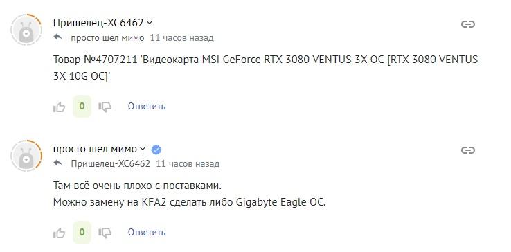 Ситуация с поставками GeForce RTX 30-й серии в Россию усугубилась: сеть «ДНС» полностью остановила онлайн-продажи карт5