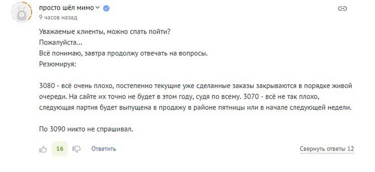 Ситуация с поставками GeForce RTX 30-й серии в Россию усугубилась: сеть «ДНС» полностью остановила онлайн-продажи карт2