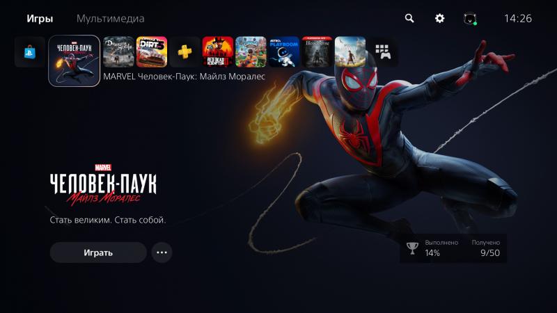Главный экран теперь стилизуется под выбранную игру