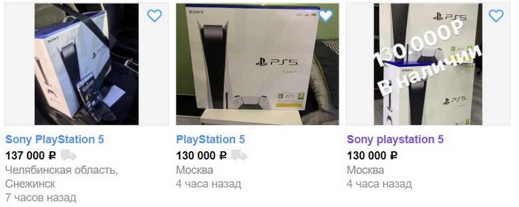 Как прошёл старт продаж PlayStation 5: хаос, задержки, дефицит и перекупщики