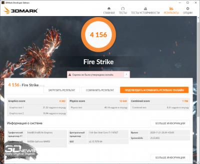 3DMark Fire Strike (электросеть)